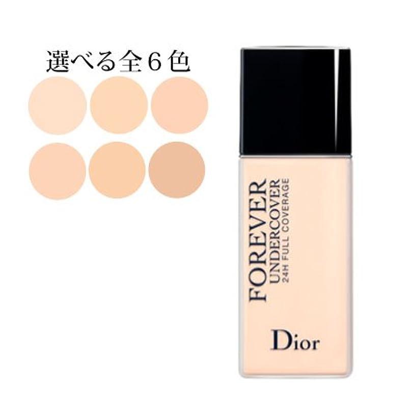 オーバーフロー症候群神話ディオールスキン フォーエヴァー アンダーカバー 選べる6色 -Dior- 020