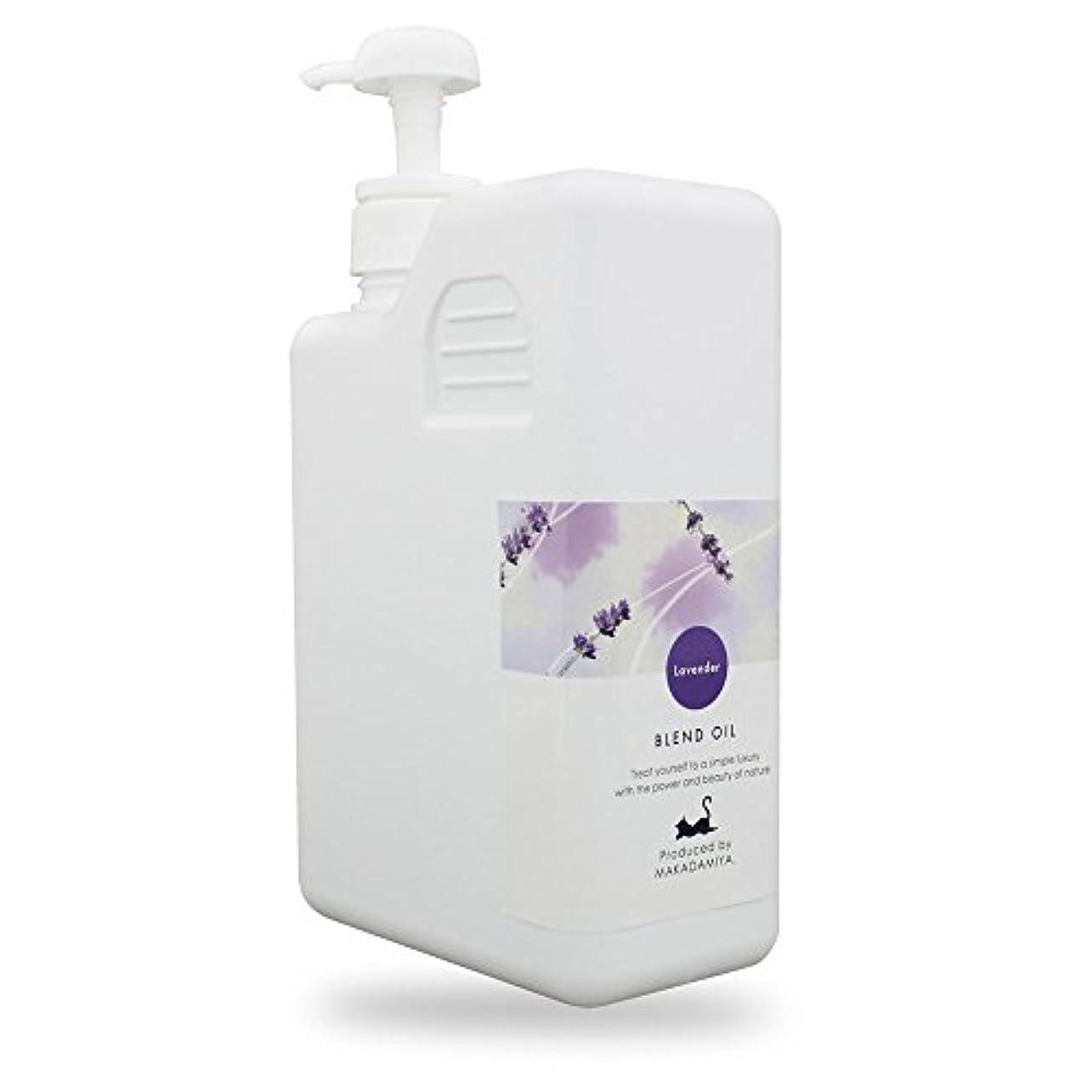 恩赦乳剤見ましたラベンダーブレンド1000ml (ベース:ライスオイル/ポンプ付)高級サロン仕様 マッサージオイル 業務用 大容量