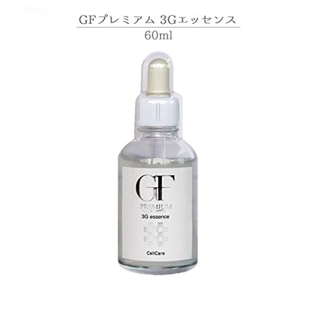 非効率的なヒューマニスティック息切れセルケア GF プレミアム 3Gエッセンス 60ml