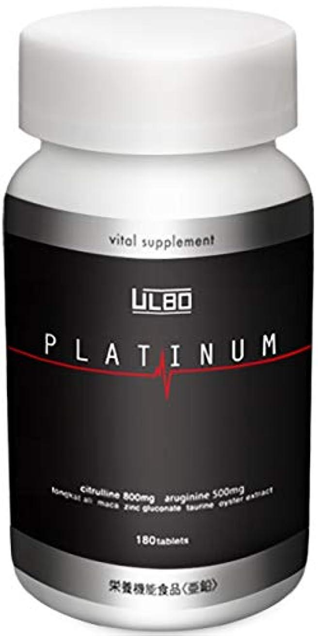 帝国愛人追記ULBO PLATINUM シトルリン アルギニン 亜鉛 厳選8成分配合 180粒 栄養機能食品