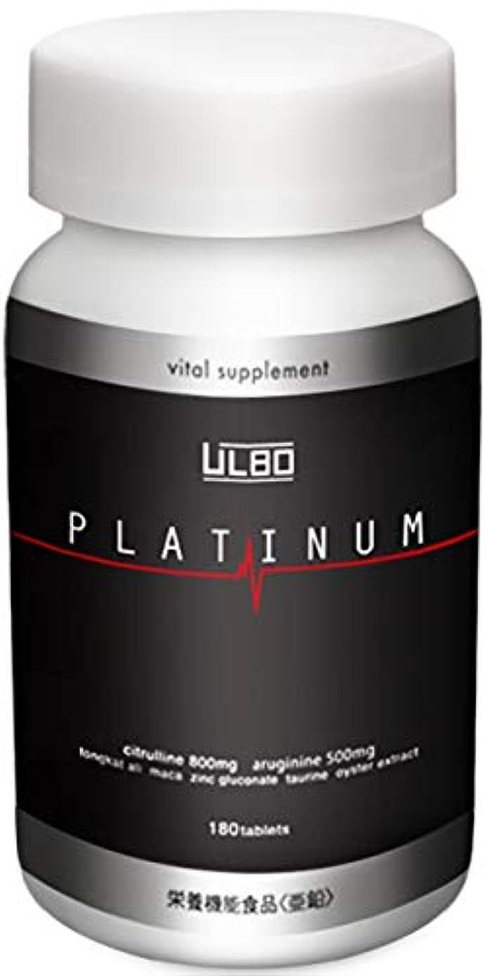 引退するレンジ省ULBO PLATINUM シトルリン アルギニン 亜鉛 厳選8成分配合 180粒 栄養機能食品