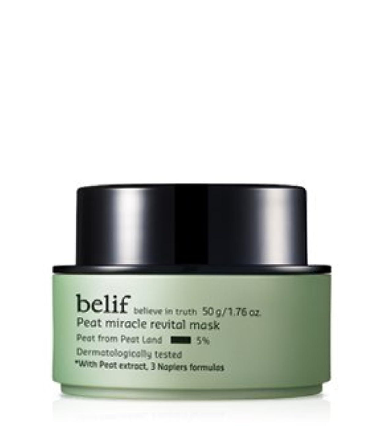 実際モルヒネ海Belif(ビリーフ)ピート ミラクル リバイタル マスク(Peat miracle revital mask)50ml