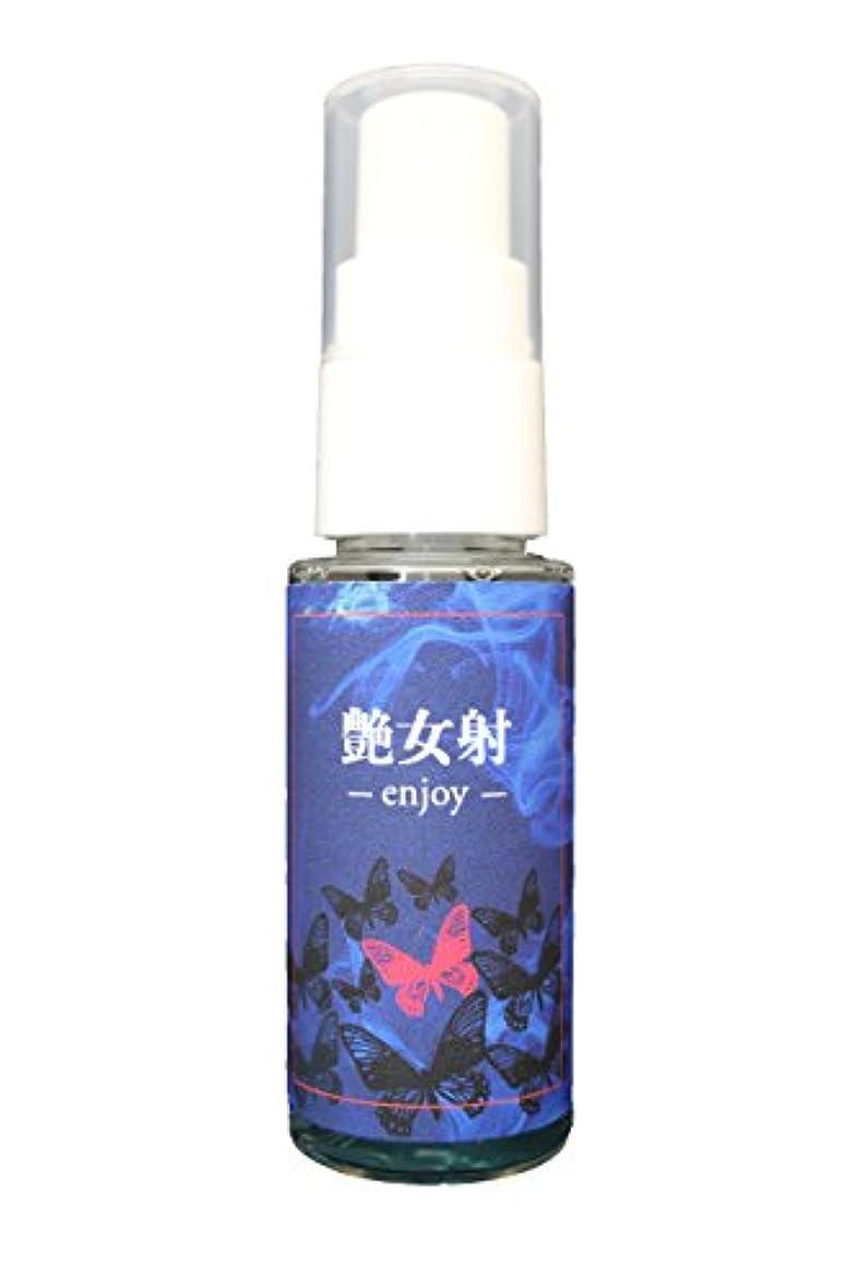 静かな学部モットー艶女射 -enjoy- (エンジョイ) フェロモン 香水