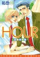 Hour―放課後時間 (花丸コミックス)の詳細を見る