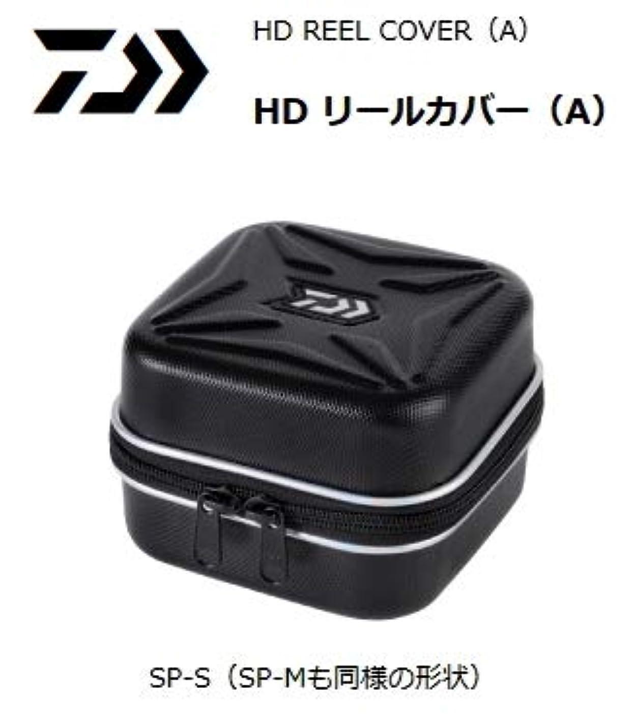 パズルディーラー柔らかいダイワ リールケース HD リールカバー(A) SP-S ブラック