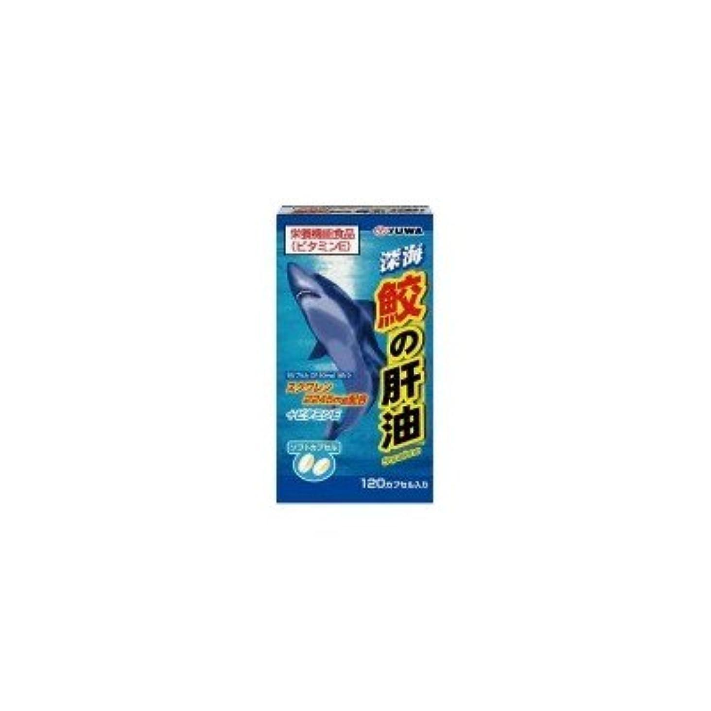 スキム受信灰ユーワ 深海鮫の肝油 栄養機能食品(ビタミンE) 120カプセル (品番:1869)