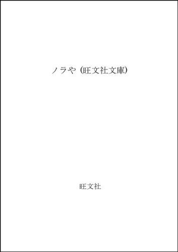 ノラや (旺文社文庫)の詳細を見る