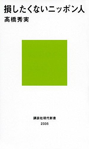 損したくないニッポン人 (講談社現代新書)の詳細を見る