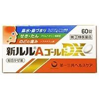 【指定第2類医薬品】新ルルAゴールドDX 60錠 ×2 ※セルフメディケーション税制対象商品
