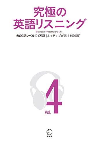 [音声DL付]究極の英語リスニング Vol.4 6000語レベルで1万語[ネイティブが話す6000語] 究極の英語リスニン...