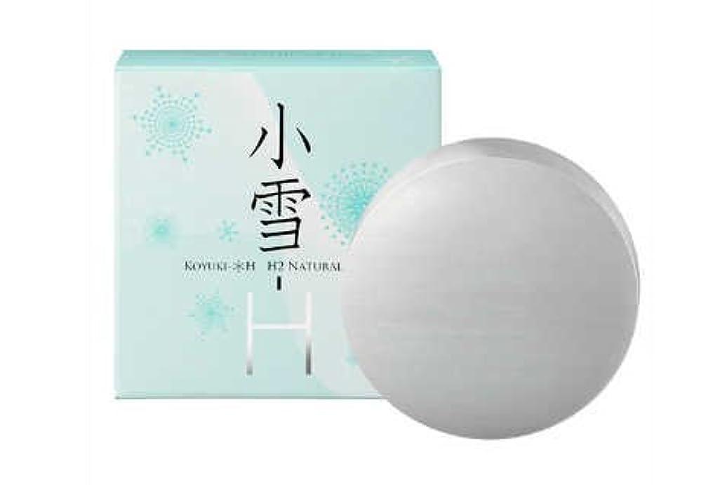 水素焼成サンゴ末 小雪-H(水素サンゴ配合石鹸)