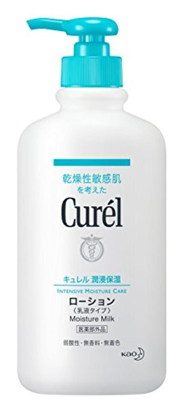 達成お嬢招待キュレル ローション ポンプ 410ml