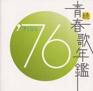 [画像:続・青春歌年鑑 1976]