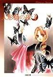 人形師の夜 (第3巻) (白泉社文庫 (た-2-8))