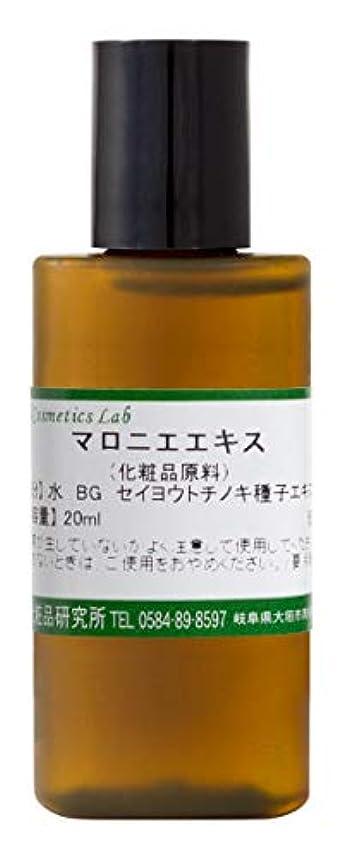 トレッド効能ある宿マロニエエキス 化粧品原料 20ml