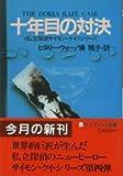 十年目の対決 (ケイブンシャ文庫)