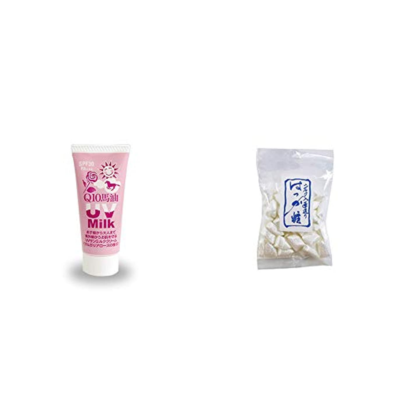 大人モニカ忠実な[2点セット] 炭黒泉 Q10馬油 UVサンミルク[ブルガリアローズ](40g)?シルクはっか糖(150g)