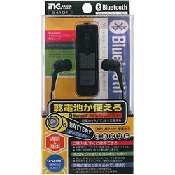 多摩電子工業 Bluetooth ステレオハンズフリー乾電池タイプ S4101