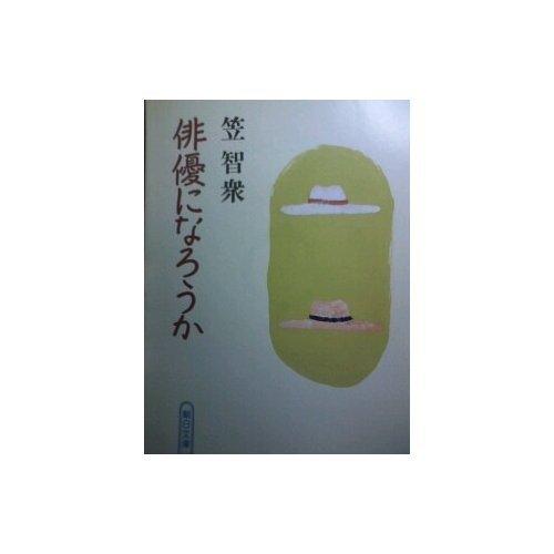 俳優になろうか―「私の履歴書」 (朝日文庫)