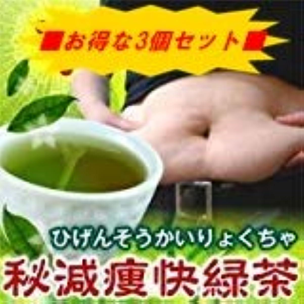 肘掛け椅子要求食用秘減痩快緑茶(ひげんそうかいりょくちゃ) 3個セット?