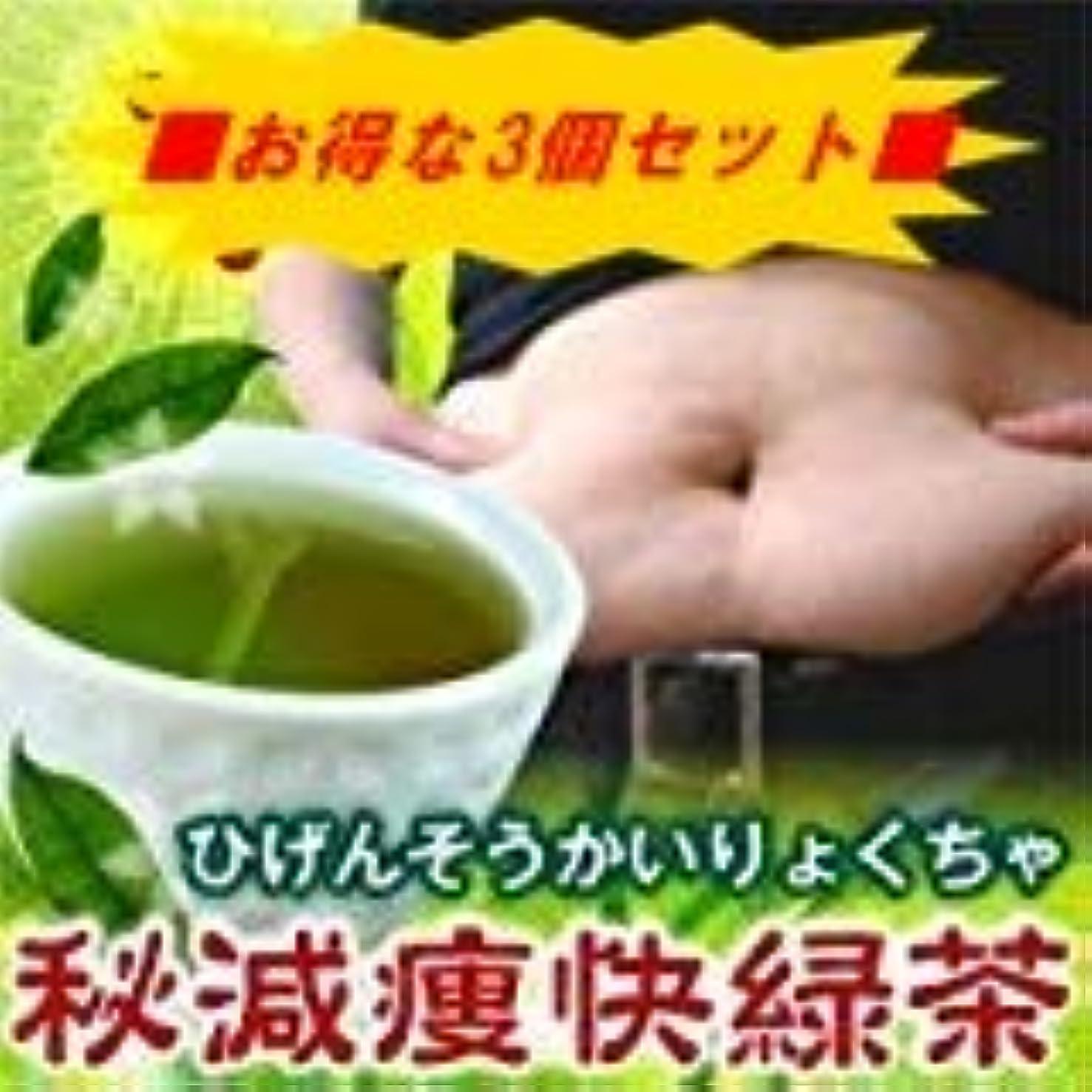 わざわざ便益遺体安置所秘減痩快緑茶(ひげんそうかいりょくちゃ) 3個セット?