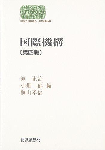 国際機構〔第四版〕 (SEKAISHISO SEMINAR)の詳細を見る