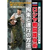 Hand to Hand Fighting System Vol.1 ロシヤ戦闘護身術 拘束と連行の方法 [DVD]