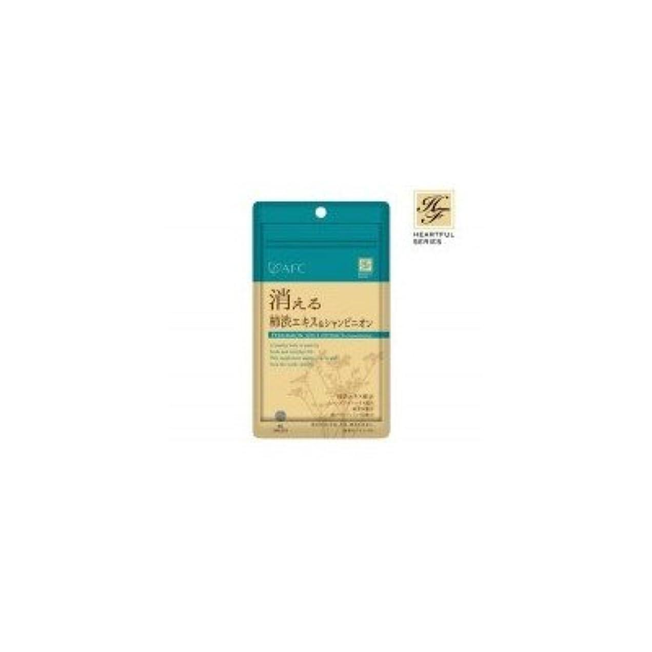 煙模索抽象化AFC(エーエフシー) ハートフルシリーズサプリ 消える柿渋エキス&シャンピニオン HFS06×6袋 こころが溢れる健康習慣