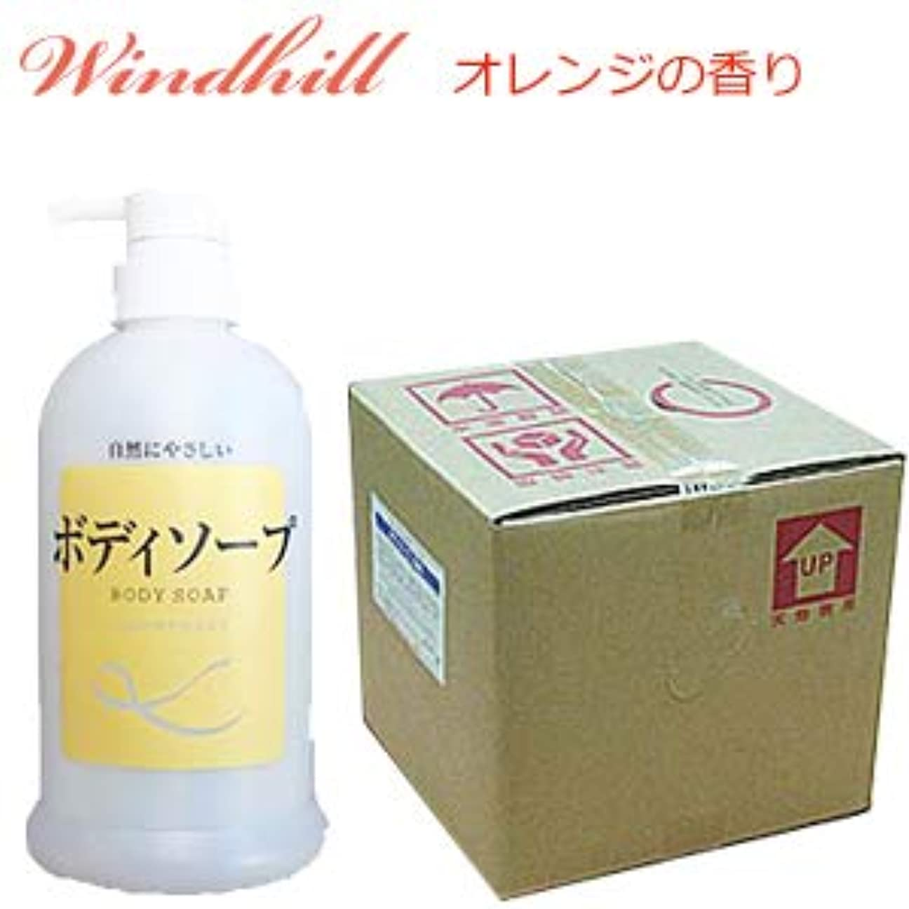 にぎやか衣服藤色Windhill 植物性 業務用ボディソープオレンジの香り 20L(1セット20L入)