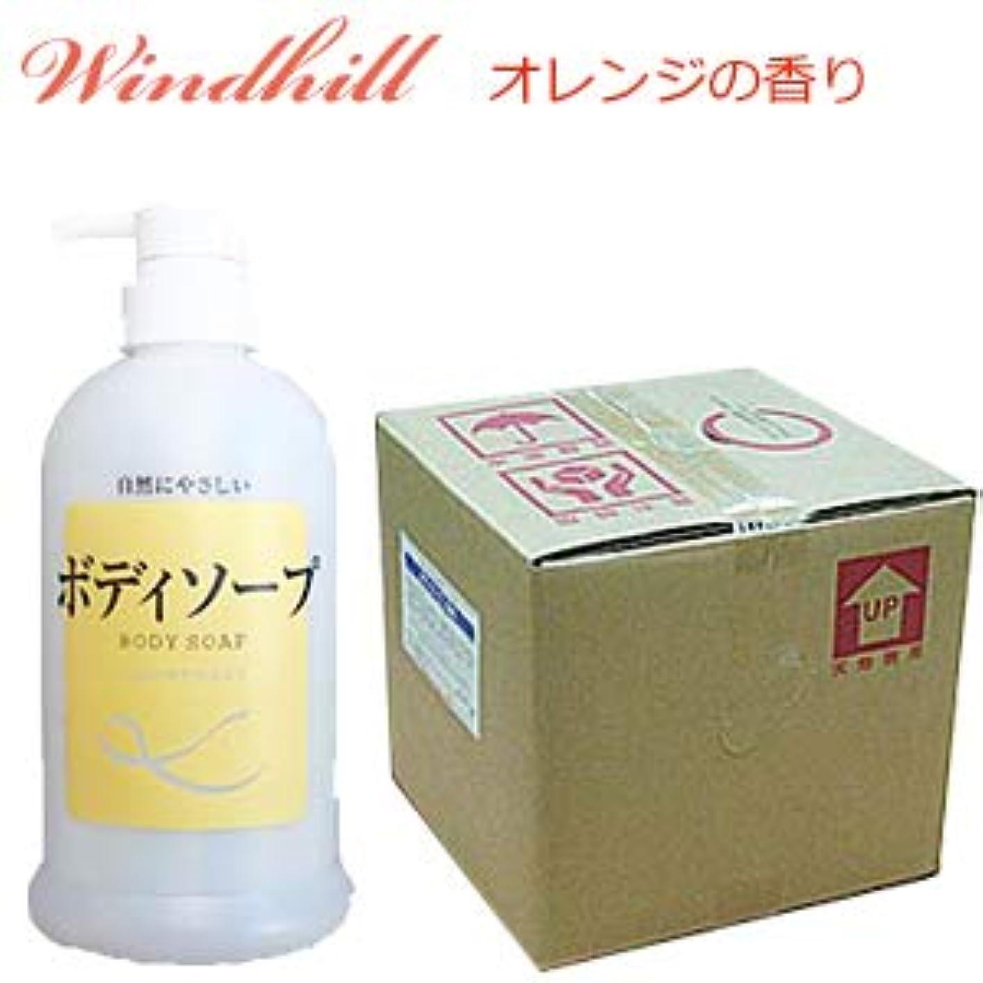 電報強いますダンプWindhill 植物性 業務用ボディソープオレンジの香り 20L(1セット20L入)