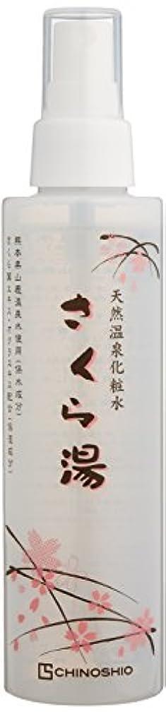 宿泊提供するレディ和の美肌 さくら湯化粧水E 150ml
