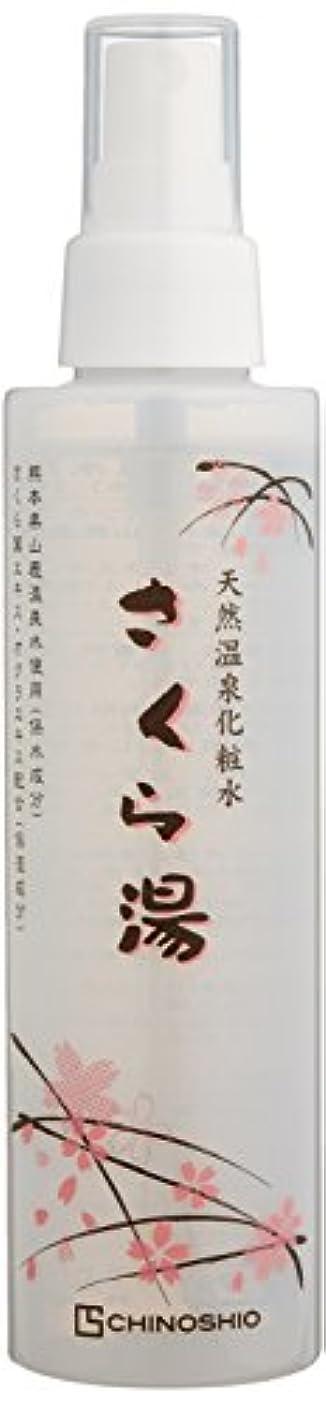 ダーベビルのテスマオリチェリー和の美肌 さくら湯化粧水E 150ml