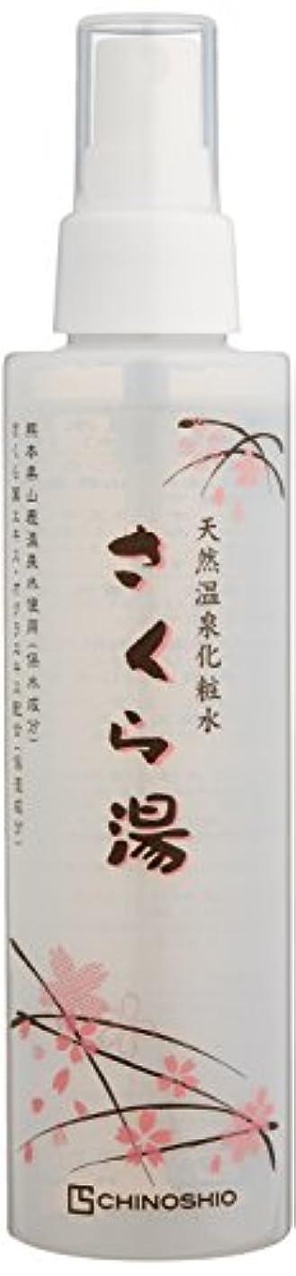 いろいろメンテナンス部門和の美肌 さくら湯化粧水E 150ml