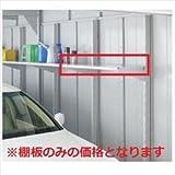 イナバ物置 棚板 22-2 2枚1組 H1-2272 GR・BRN・KR用