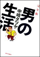 男の生活完全版 (ジェッツコミックス)の詳細を見る