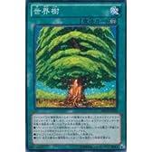世界樹 【N】 DE03-JP060-N [遊戯王カード]《デュエリストエディション3》
