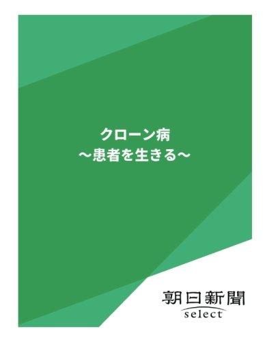 [画像:クローン病 ~患者を生きる~ (朝日新聞デジタルSELECT)]