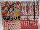 東京タラレバ娘 コミック 全9巻 セット -