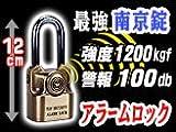 【アラームロック/ALARM LOCK AL-50】破壊や衝撃を与えると100dbの警報が鳴り響く!最強南京錠