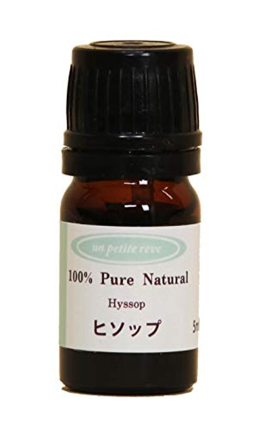 判定晩ごはん愛ヒソップ 5ml 100%天然アロマエッセンシャルオイル(精油)