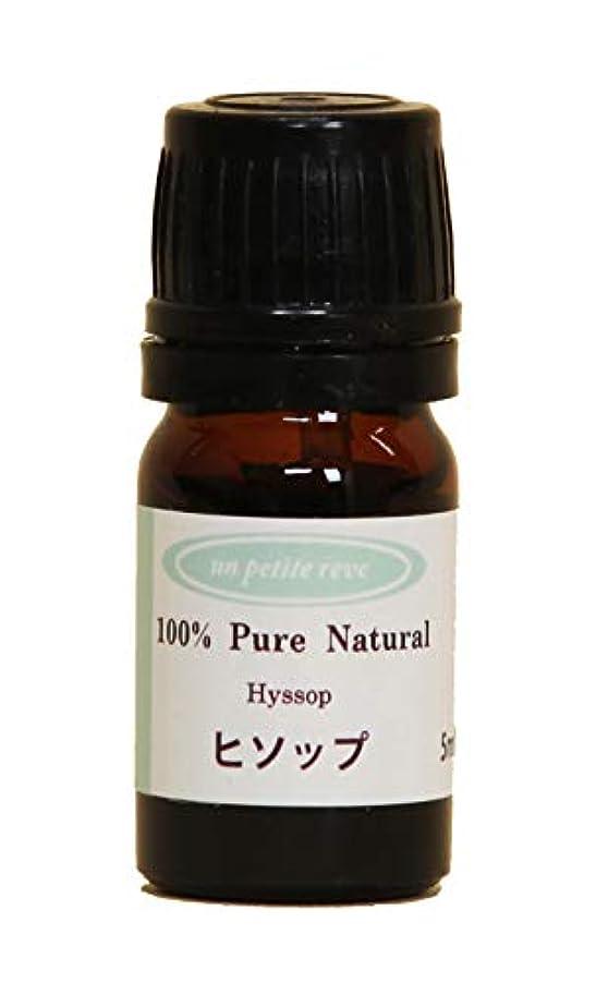 ヒソップ 5ml 100%天然アロマエッセンシャルオイル(精油)