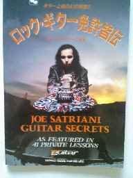 ロック・ギター免許皆伝 (Cherry Lane Music Series)