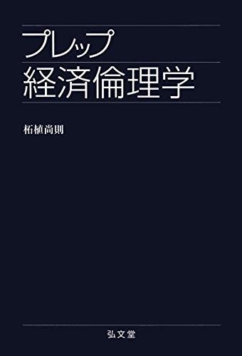 プレップ経済倫理学 (プレップシリーズ)の詳細を見る