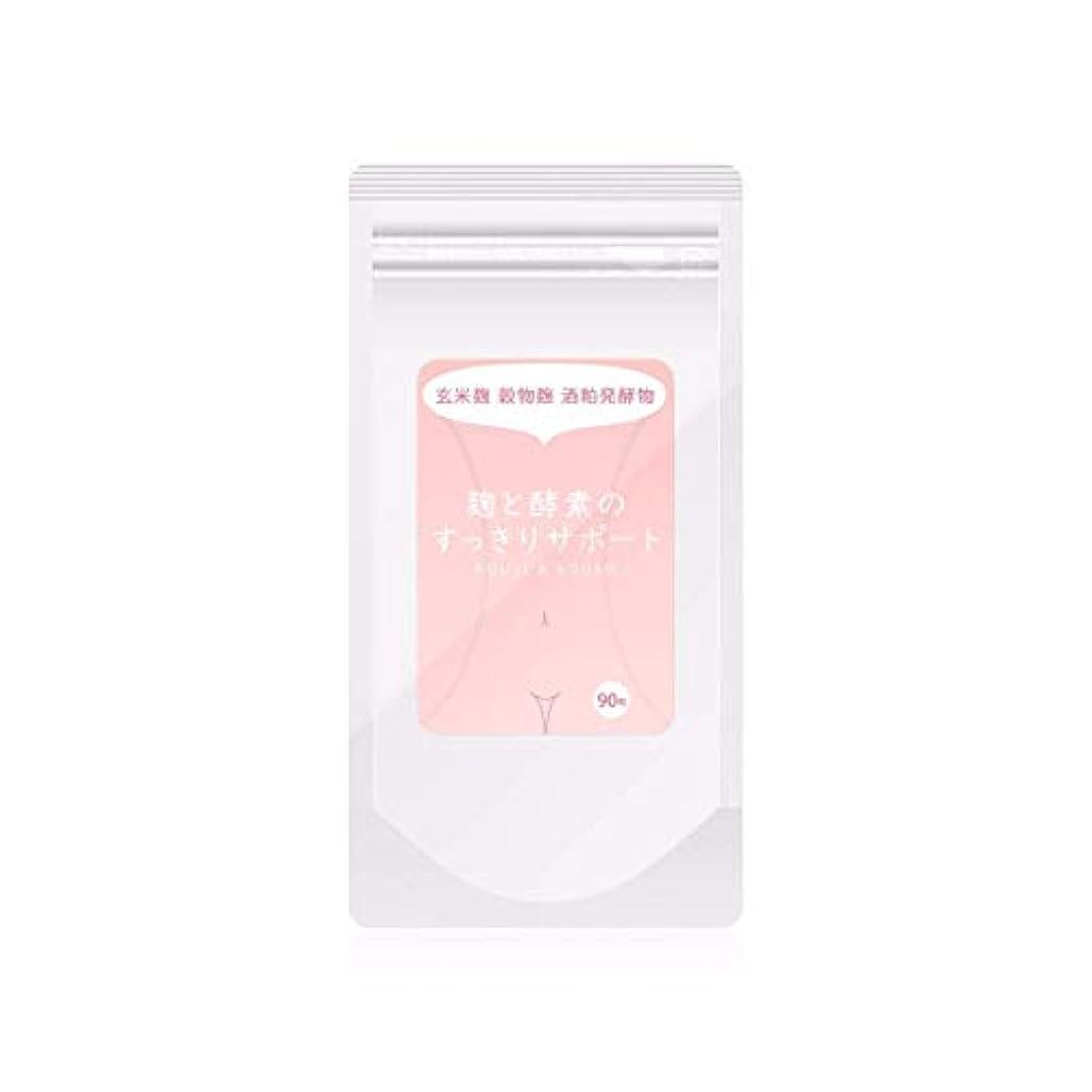 尋ねる液化する上下する麹と酵素のすっきりサポート ダイエット サプリ 女性 酵素 麹 90粒 1か月
