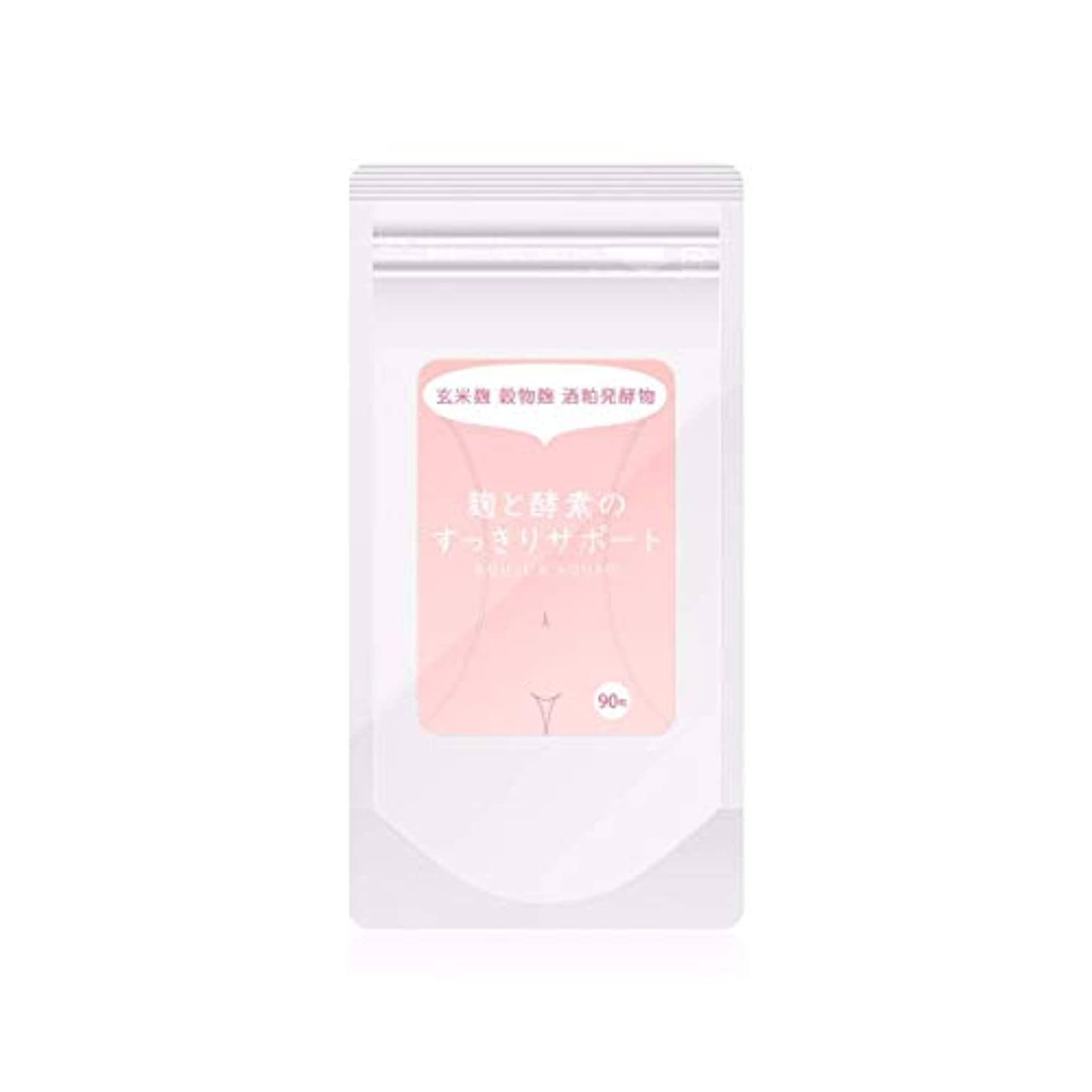 押し下げる浸すガラス麹と酵素のすっきりサポート ダイエット サプリ 女性 酵素 麹 90粒 1か月