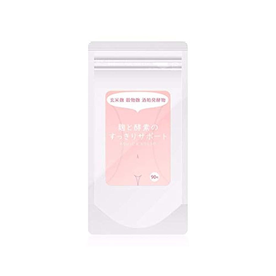 愛人ショートカット更新麹と酵素のすっきりサポート ダイエット サプリ 女性 酵素 麹 90粒 1か月
