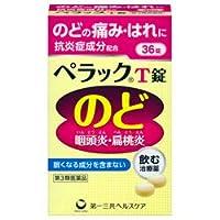 【第3類医薬品】ペラックT錠 36錠 ×2