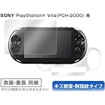 OverLay Magic for PlayStation Vita(PCH-2000) 『表・裏両面セット』 傷修復・耐指紋タイプ 液晶 保護 シート OMPSVITA2/S