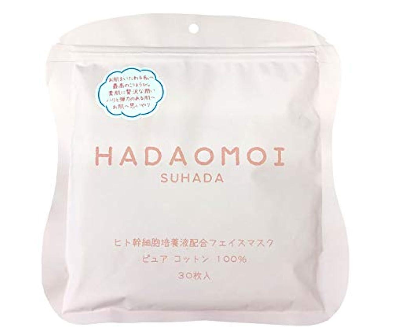 誓約差別するシマウマHADAOMOI(ハダオモイ) ヒト幹細胞フェイスマスク 30枚入