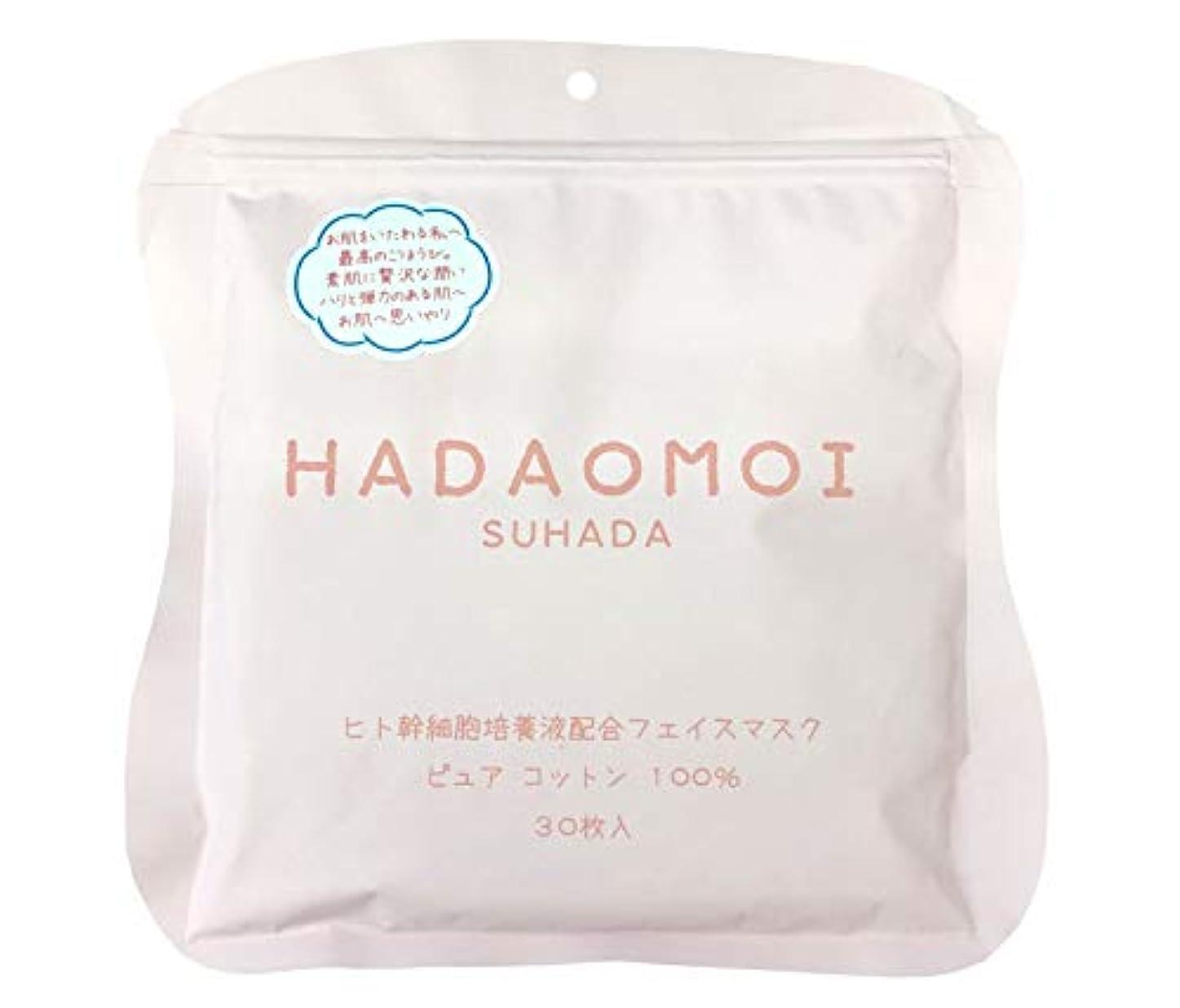 スイ切手カールHADAOMOI(ハダオモイ) ヒト幹細胞フェイスマスク 30枚入